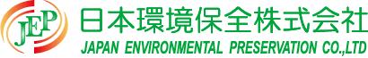 日本環境保全株式会社